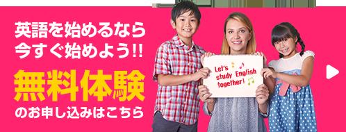 """""""英語を始めるなら今すぐ始めよう!無料体験のお申し込みはこちら"""